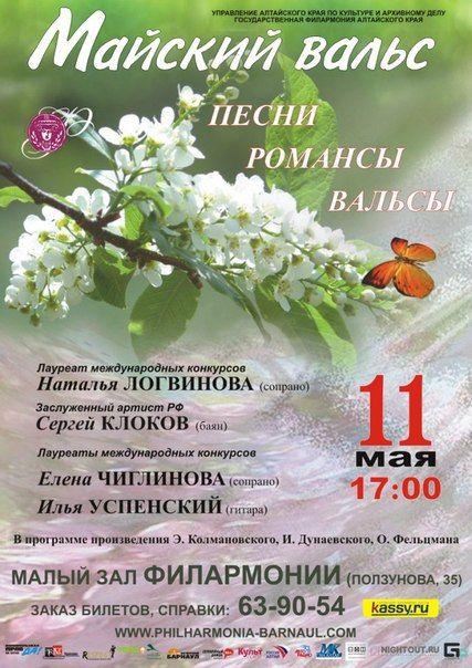 Концерт Майский вальс. Государственная филармония Алтайского края