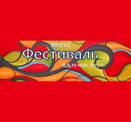 Фестиваль Психотерапии и Искусства в Днепропетровске (8-10 мая). 2015