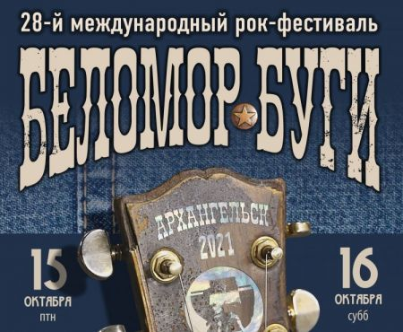 Фестиваль Беломор-Буги 2021