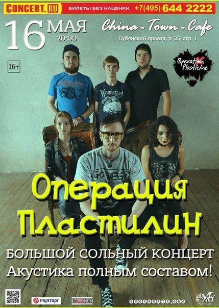 Акустический концерт группы ОПЕРАЦИЯ ПЛАСТИЛИН в г. Москва. 2015