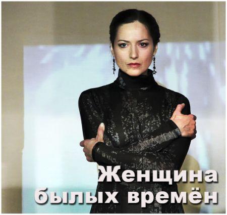 Женщина былых времён. Театр русской драмы имени Леси Украинки