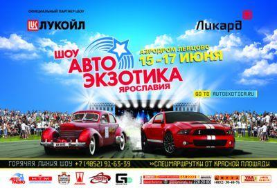 Автоэкзотика-Ярославия