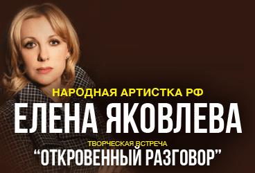 Елена Яковлева. Откровенный разговор