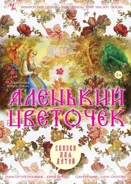 Аленький цветочек. Таганрогский театр им. А.П.Чехова