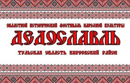 Фестиваль Дедославль 2021