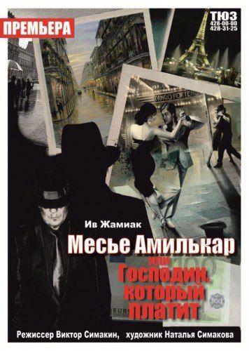 Спектакль Месье Амилькар, или Господин, который платит. Нижегородский ТЮЗ