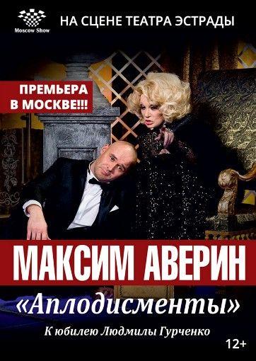 Аплодисменты. Московский театр Эстрады