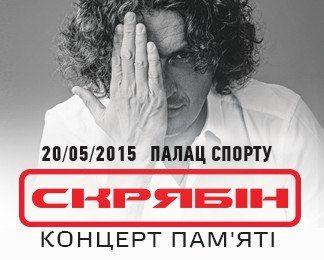 Концерт Пам яті Кузьми Cкрябіна
