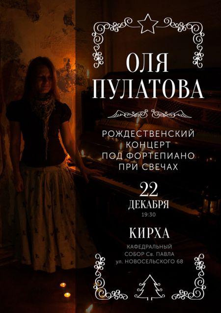 Оля Пулатова в одесской Кирхе