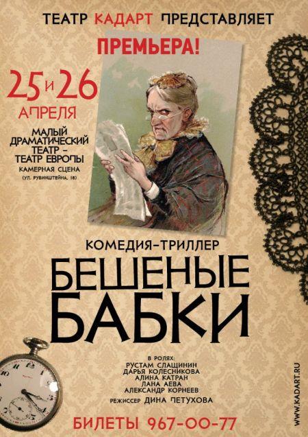 апрель премьера театра европы