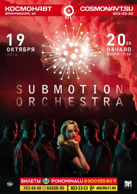 Концерт Submotion Orchestra