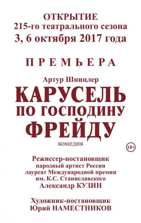Карусель по господину Фрейду. Театр драмы им. И.А. Слонова