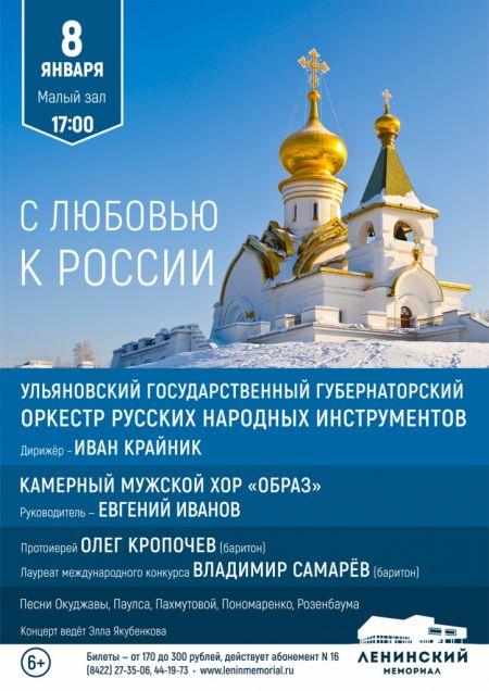 С ЛЮБОВЬЮ К РОССИИ. Ульяновская филармония