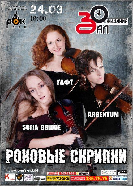 Концерт Роковые скрипки. Клуб Зал Ожидания