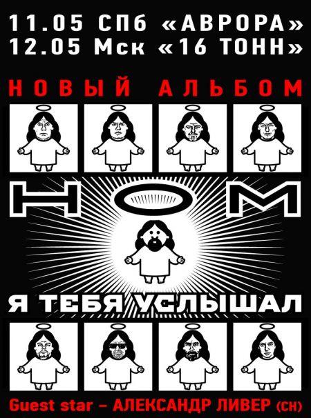 Группа НОМ в Санкт-Петербурге