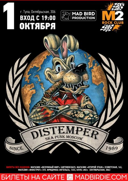 Концерт Distemper