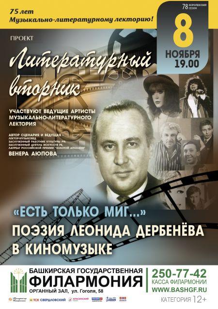 ЕСТЬ ТОЛЬКО МИГ… Башкирская филармония им.Х.Ахметова