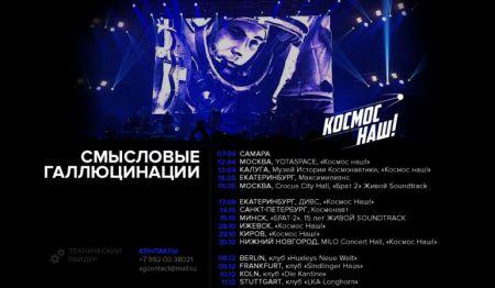 Концерт группы Смысловые галлюцинации