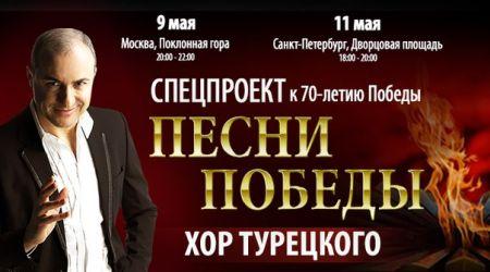 Концерт группы Хор Турецкого в г. Москва. 2015