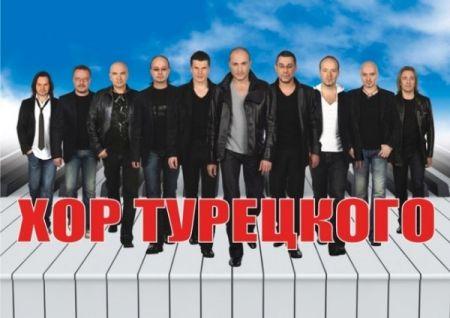 Концерт группы Хор Турецкого в г. Сургут. 2015