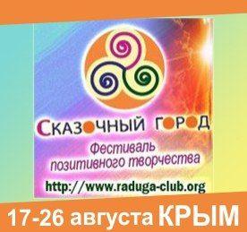 Программа фестиваля СКАЗОЧНЫЙ ГОРОД - 2013, КРЫМ 17-26 августа