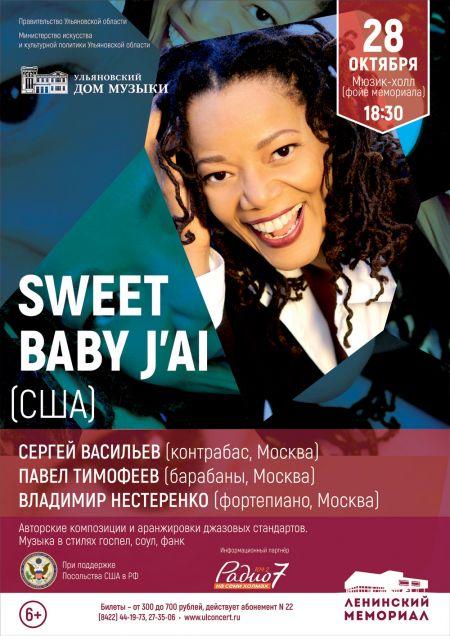 SWEET BABY J'AI. Ульяновская филармония