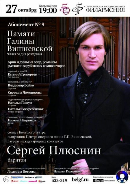 Памяти Галины Вишневской. Белгородская филармония