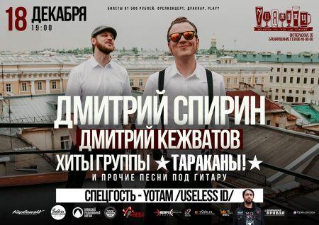 Концерт Дмитрия Спирина