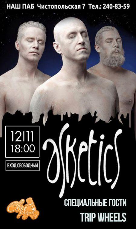 Концерт группы Asketics