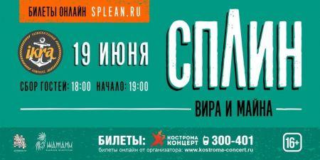 Концерт группы Сплин в г. Кострома