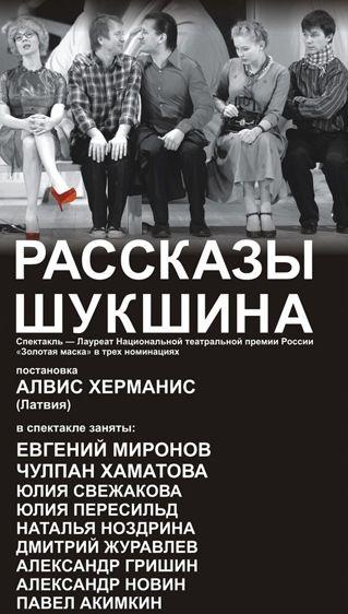 театр наций, рассказы шукшина