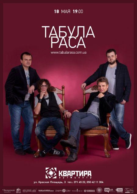 ТАБУЛА РАСА - легендарная украинская рок-группа в Арт-Квартире (Днепропетровск)