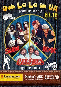 Трибьют группы Slade и AC/DC. Docker's ABC