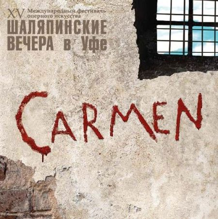 Кармен. Башкирский театр оперы и балета