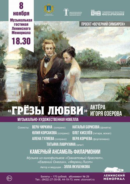 ГРЁЗЫ ЛЮБВИ. Ульяновская филармония