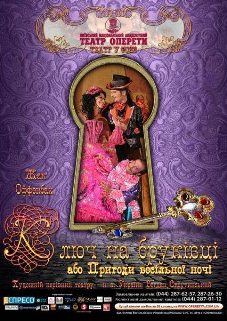 Ключ на бруківці, або Пригоди весільної ночі. Київський театр оперети