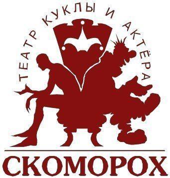 ПОДАРОК ДЕДУШКЕ МОРОЗУ. Театр куклы и актера «Скоморох»