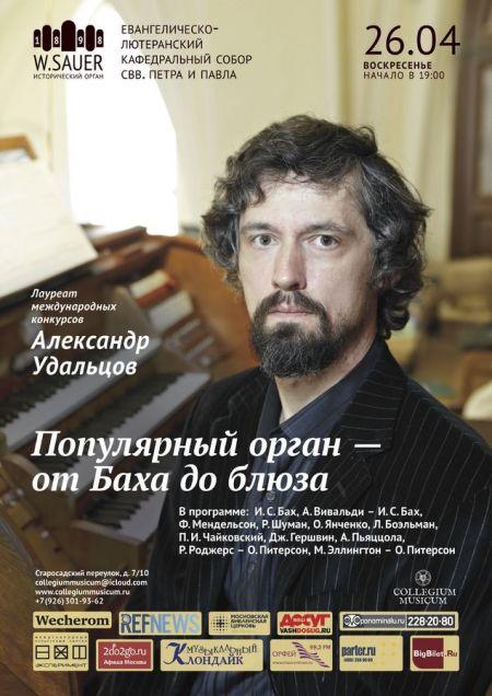 Популярный орган – от Баха до блюза от Collegium Musicum