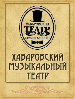 ВОСЕМЬ ЛЮБЯЩИХ ЖЕНЩИН. Хабаровский краевой музыкальный театр