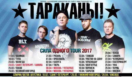 Группа Тараканы в Воронеже