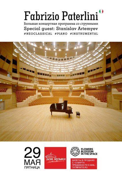 Большой концерт композитора Fabrizio Paterlini со струнными в Москве