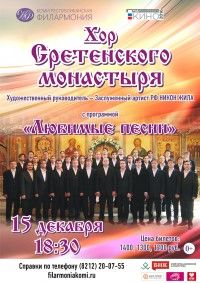 Хор Сретенского монастыря. Филармония РК