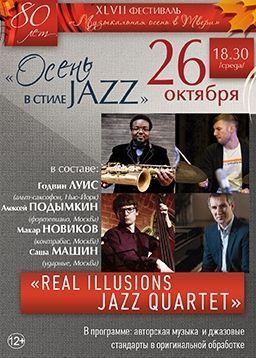 Real Illusions Jazz Quartet. Тверская филармония