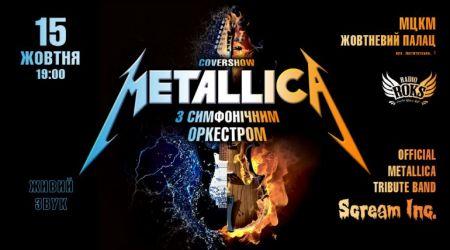 Концерт «METALLICA С СИМФОНИЧЕСКИМ ОРКЕСТРОМ»