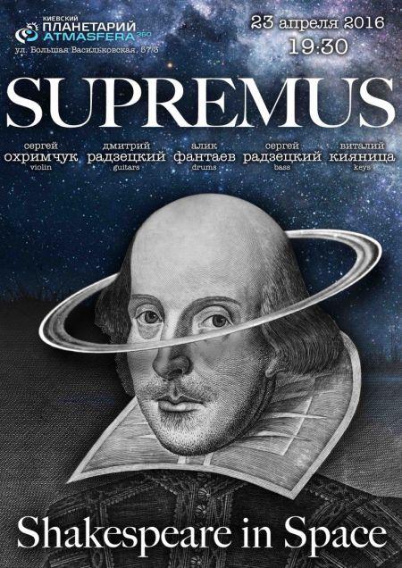 Концерт экспериментальной музыки «Supremus»