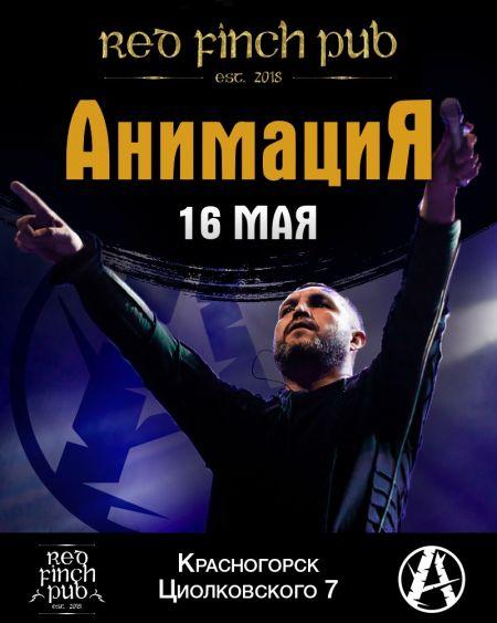 Концерт группы АнимациЯ в г. Красногорск