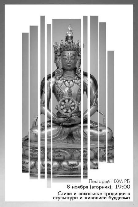Лекция Стили и локальные традиции в скульптуре и живописи буддизма