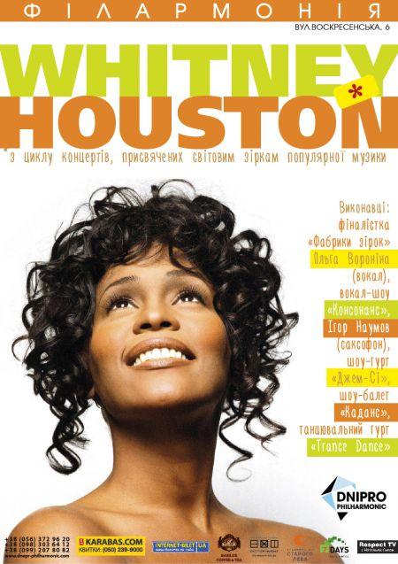 Whitney Houston. Днепропетровская филармония им. Л.Б. Когана