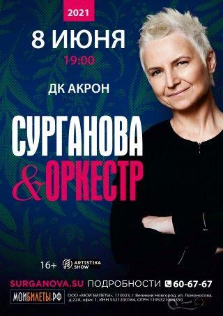 Концерт группы Сурганова и Оркестр в г. Великий Новгород
