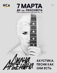 Диана Арбенина и Ночные Снайперы в Санкт-Петербурге